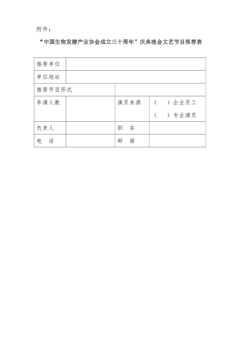 征集文艺节目通知0003.jpg