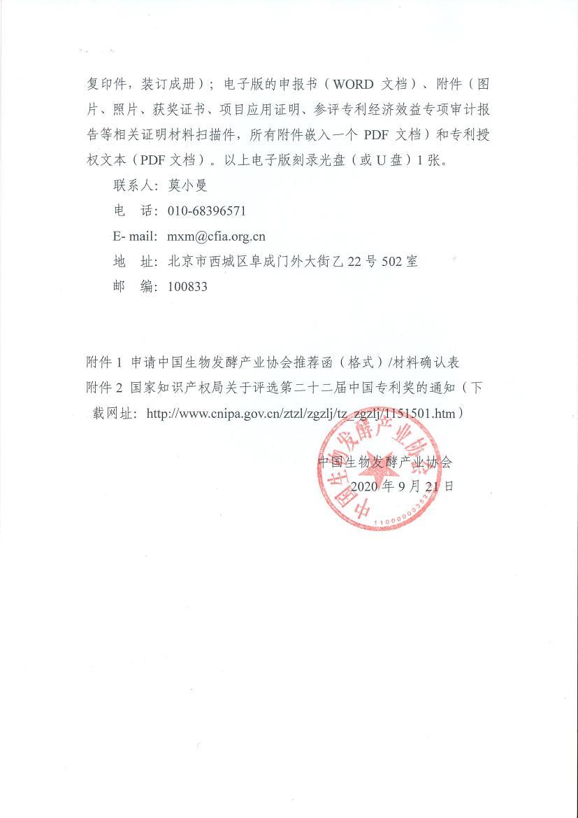 关于中国生物发酵产业协会推荐申报第二十二届中国专利奖的通知(中生发协[2020] 号70号)0001.jpg