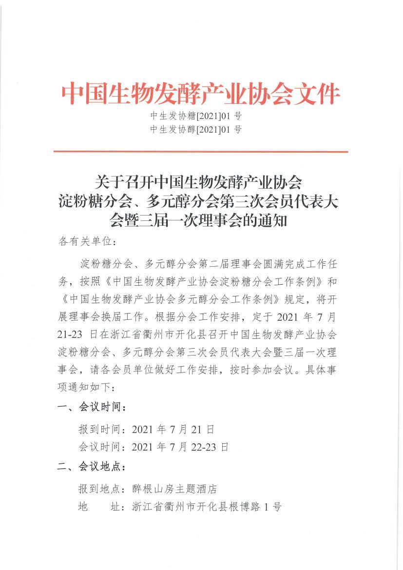 关于召开中国生物发酵产业协会淀粉糖分会、多元醇分会第三次会员代表大会通知---第一页0000.jpg